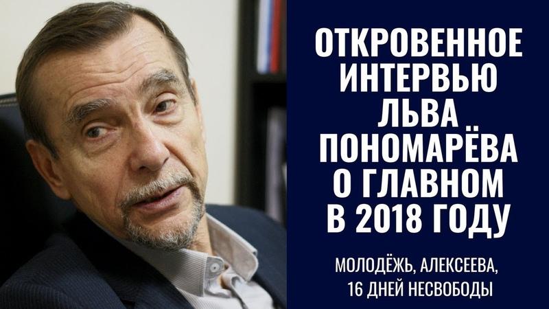 Лев Пономарёв о главном в 2018 году