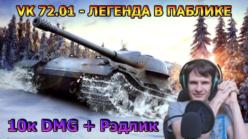 VK 72.01 - Легенда в Паблике! 10к DMG Рэдлик