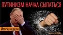 Путинизм начал сыпаться. Люди устали терпеть эту наглость. Итоги недели
