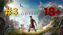Assassins Creed Odyssey 3 Отцы и Дети....