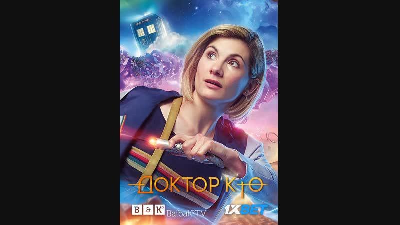Доктор Кто 11 сезон 10 серия
