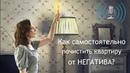 Энергетическая чистка квартиры от негатива - самостоятельно