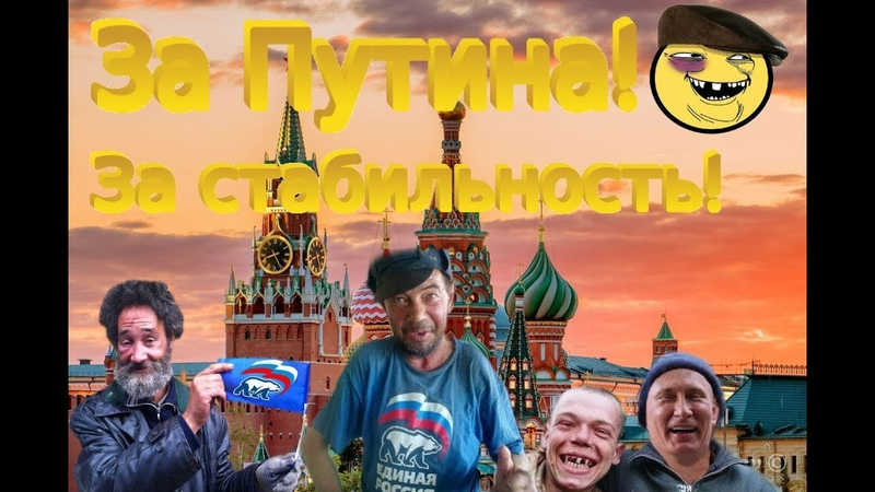 СТОРОННИКИ ПУТИНА ЭЛИТА РОССИИ