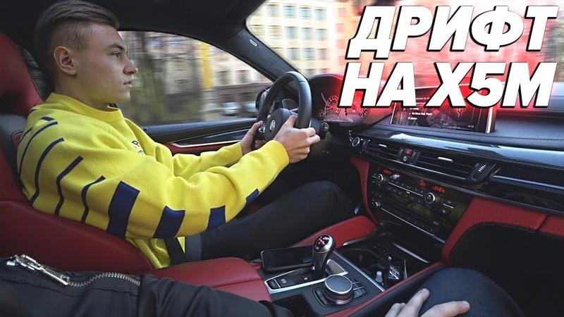 Поменял BMW M2 на X5M. На КРЫШЕ ГЕЛИКА по Москве