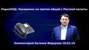 РадиоНОД Лукашенко не против общей с Россией валюты Комментарий Евгения Федорова 18 01 19