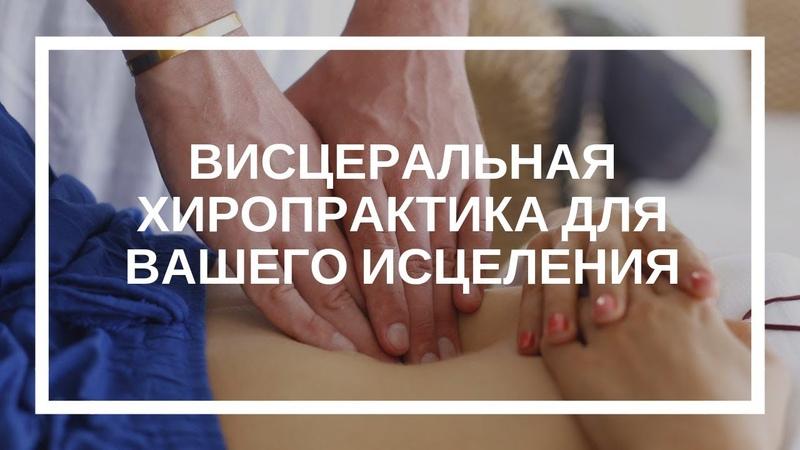 Галина Воробьева. Висцеральная хиропрактика для вашего исцеления
