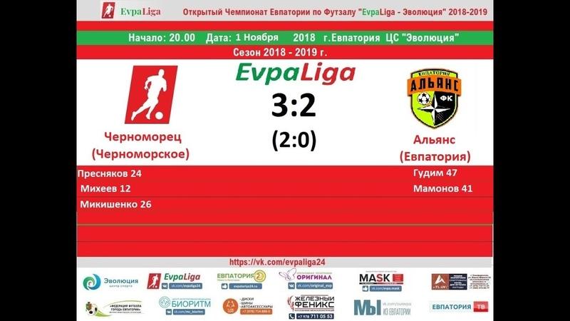 EvpaLiga 1.11.2018 Черноморец (Черноморское) - Альянс (Евпатория)