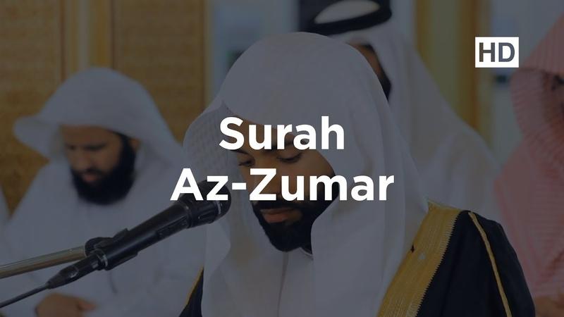 Сауд аль-Буджалих – Сура 39 «Толпы»