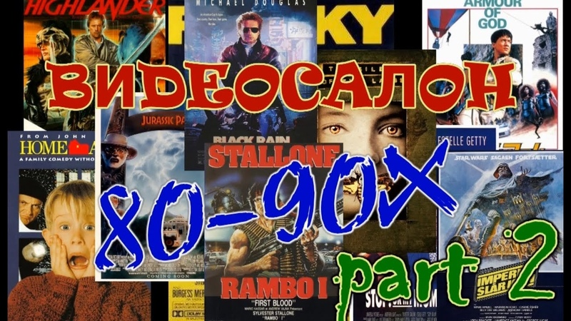 ВидеоСалон 80-90х(часть-2)фильмы из детства