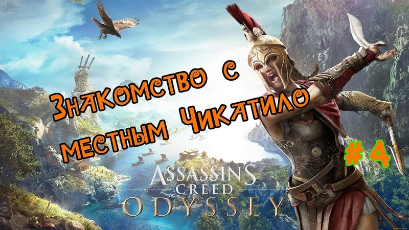 Assassin's Creed Odyssey 4 Знакомство с местным Чикатило (VaKaVaKaVo)