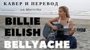 Billie Eilish, Bellyache - кавер и перевод на русский от анти-тичера английского Marrribu.