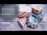 Коробочка оригами за 5 минут из бумаги. Подарочная коробка своими руками очень просто!