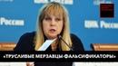 Глава ЦИК рассказала о мешающих честным выборам «трусливых мерзавцах»