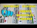 Сборка однофазного электрощита - ЗАЩИТА В НЕСКОЛЬКО СТУПЕНЕЙ