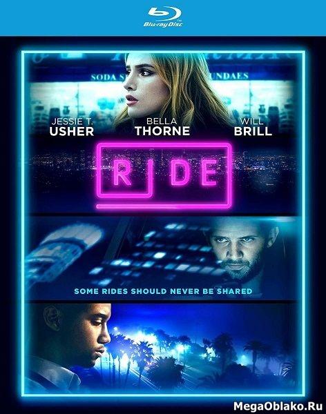 Опасный пассажир / Ride (2018/BDRip/HDRip)