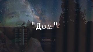 Стихи. Кролик в свете твоих фар - Дом / Poems. Rabbit in your headlights - Home