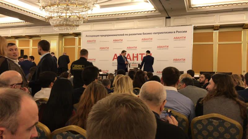 Ассоциация АВАНТИ. Форум «Создаём Будущее» Москва.