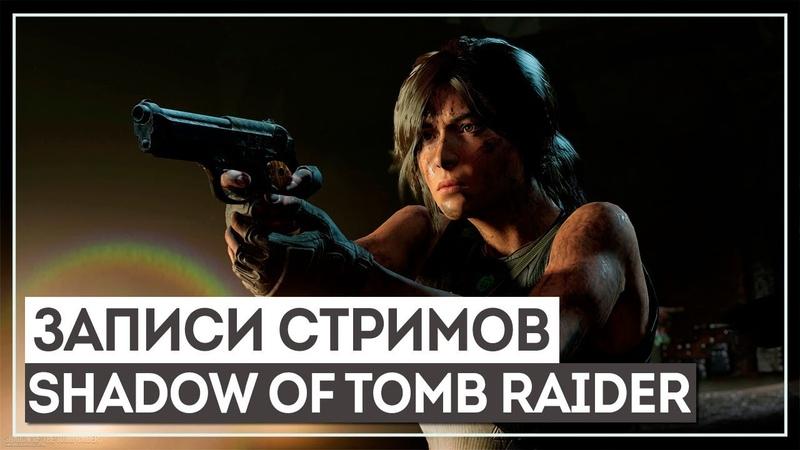 SHADOW OF THE TOMB RAIDER 3 - КОРОЛЕВА ГОЛЛУМОВ