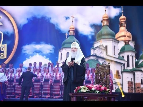 Фільм до 90-літнього ювілею Святійшого Патріарха Філарета