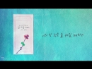 MJ 써니사이드 - 첫사랑 two First Love Two Feat. 윤해솔 Yoon hae sol Lyric Video