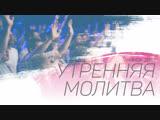 Утренняя молитва 11.12.18 l Церковь прославления Ачинск
