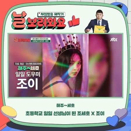 "JTBC 공식 인스타그램 on Instagram: ""📺📹 날보러와요 사심방송제작기 . 해주세호와 조51060"