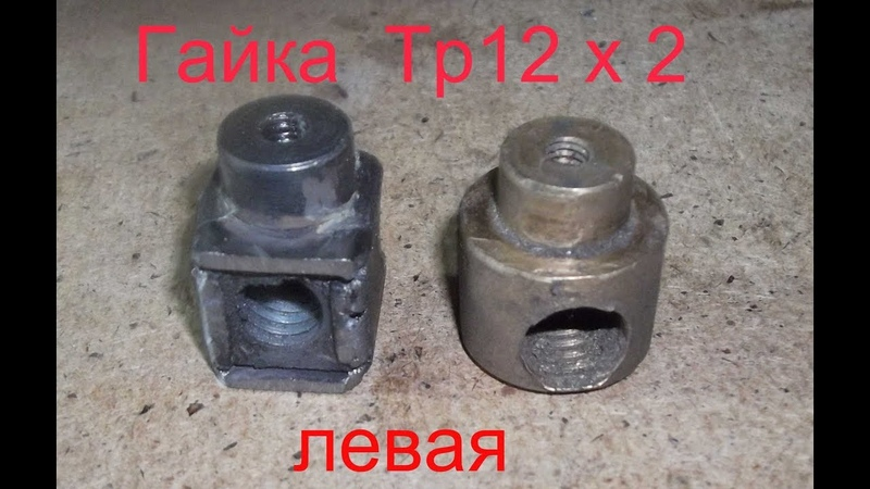 Гайка на суппорт к токарнику ТВ-4