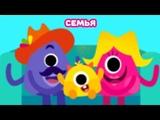 Песенка про семью (Family). Развивающая детская веселая и танцевальная песня про семью на английском