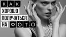 Как хорошо получаться на фотографиях? | Секреты позирования и лайфхаки