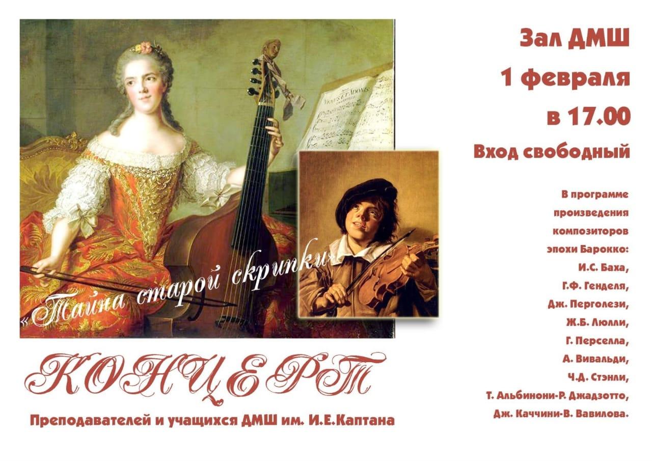 Концерт музыки эпохи барокко @ Музыкальная школа
