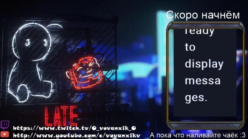 Вова Савченко - live via Restream.io