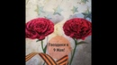 Ростовые гигантские гвоздики из гофрированной бумаги Украшения для праздника 9 мая