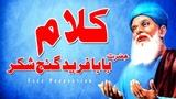 Turiya Turiya Ja Fareeda Hazrat Baba Farid Ganj Shakar Sami Kanwal Fsee Writes