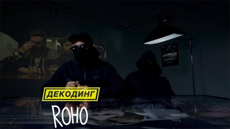 Декодинг клипа «Loqiemean - Быть дауном» с ROHO. [Russian Rap]