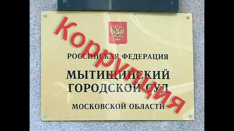 Правовой беспредел в Мытищинском городском суде, судья Борисик А.Л. 2018.12.06