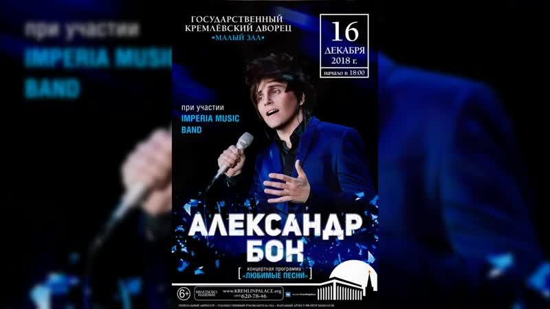 Александр БОН. Аранжировки к концерту в Кремле 16.12.18 г.