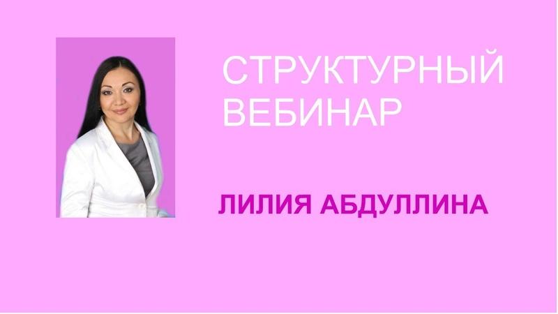 Лилия Абдуллина. Планерка.