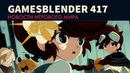 Gamesblender № 417: Breath of the Wild, красивая Cris Tales и другие игры