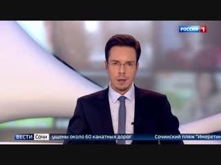 Вести Сочи 03.12.2018 20:45