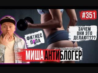 ФИТНЕС | Миша АнтиБлогер | УПРАЖНЕНИЯ НА ЯГОДИЦЫ | ЖОПА КАЧ