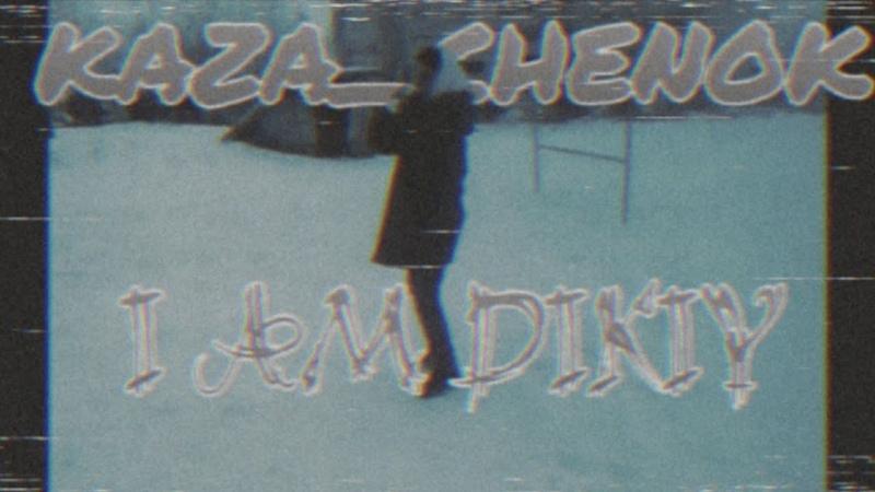 Kaza_chenok-I am dikiy