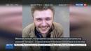 Новости на Россия 24 • Российский хакер предстал перед судом в США