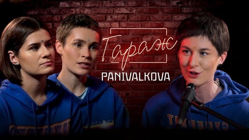 Гурт Panivalkova як назвати всі свої музичні інструменти й підкорити власною музикою увесь світ