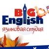 BiG ENGLISH • английский язык • БЖ и Парнас