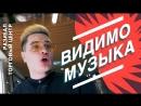 Макс Хайп - Видимо Музыка Истории подписчиков