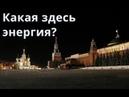 Ченнелинг Кремль Красная площадь Энергия места