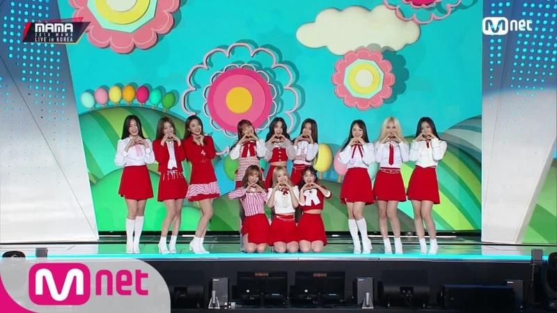 2018 MAMA PREMIERE in KOREA | LOONA 3/1/ODD EYE CIRCLE/yyxy - LoveLive/Girl Front/love4eva/Hi High