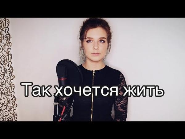 Алиса Супронова Так хочется жить группа Рождество