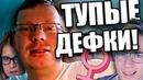 ПОЕХАВШИЙ МАМКИН СЕКСИСТ ПРОТИВ ЖЕНЩИН [feat. Ярослава]