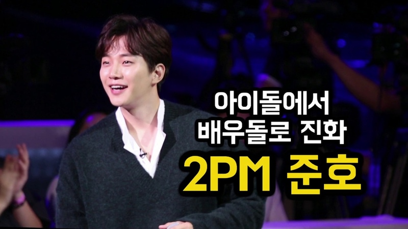SBS [더 팬] - 18년 11월 24일(토) 첫 방송! - 2PM 이준호 ver. / 'THE FAN' (2PM Lee Jun HO ver.) Preview